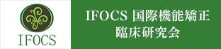 IFOCS 国際機能矯正臨床研究会