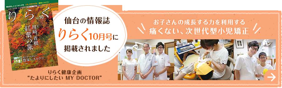仙台の情報誌 りらくに掲載されました