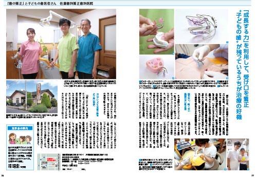 りらく6月号 佐藤歯科・矯正歯科医院掲載ページ